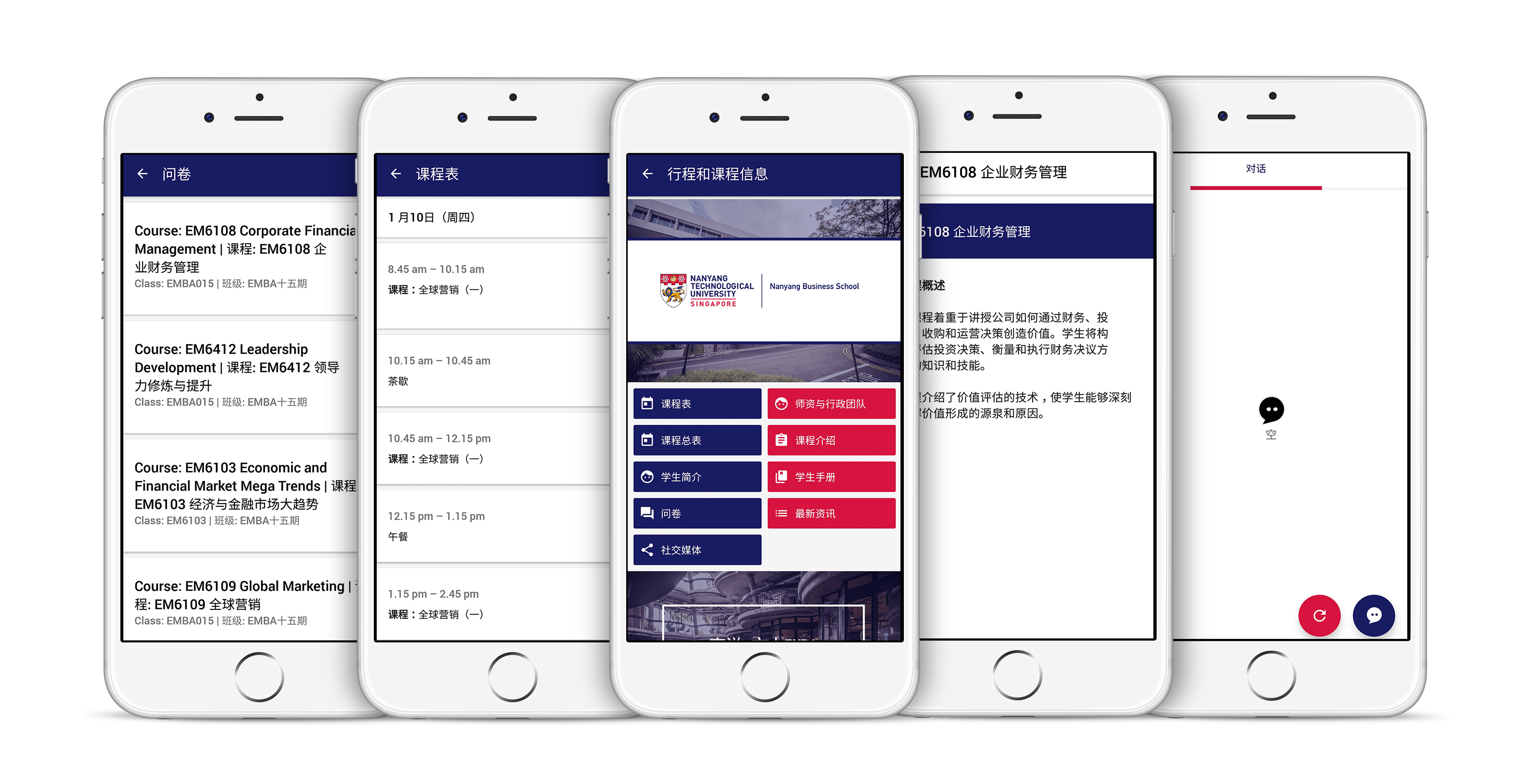 5 screenshots of NTU's opening programs app